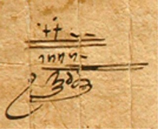pawan Signature of Sahib Shri Guru Gobind Singh Ji Mahraj