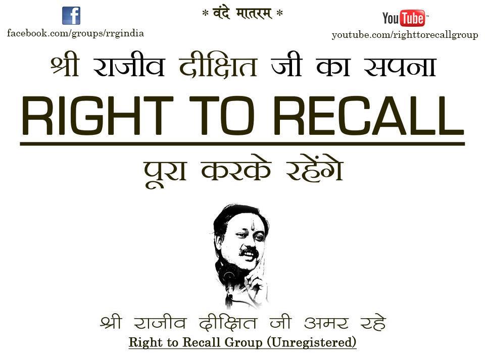 Rajiv Dixit ji ka Sapna Right to Recall | Right To Recall India | Flickr