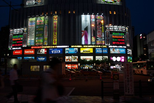 Japanin Matka