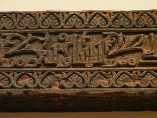 Viga mudéjar 4.1, Museo de Santa Cruz, Toledo | by kakov