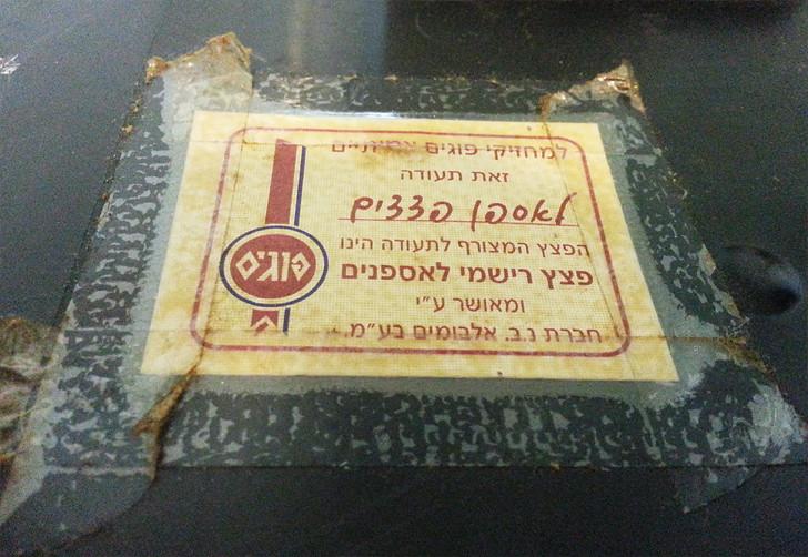 תעודה מיוחדת שהגיעה עם הפצץ הולוגרמה
