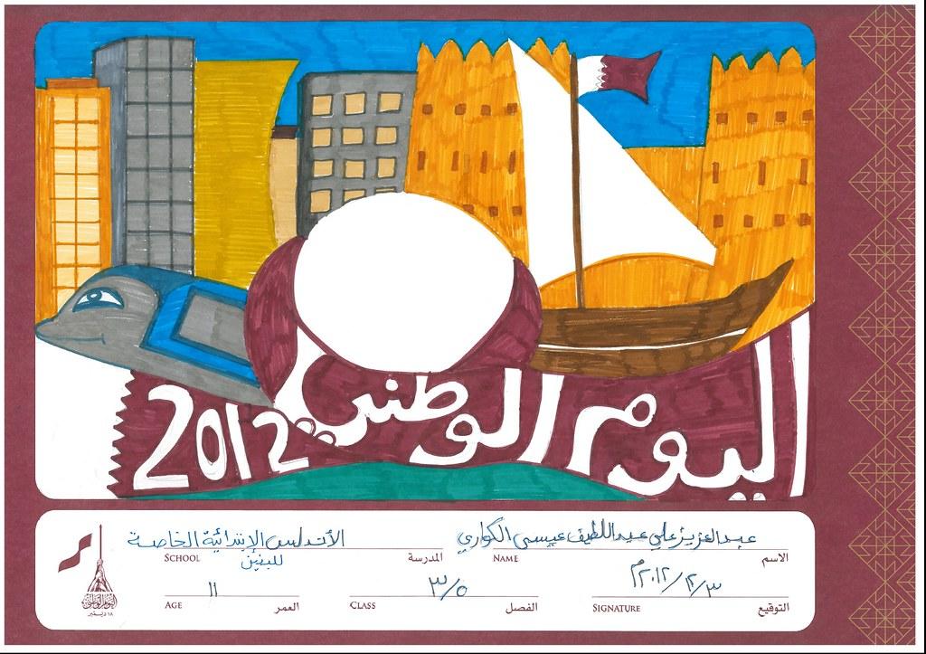 لوحة اليوم الوطني