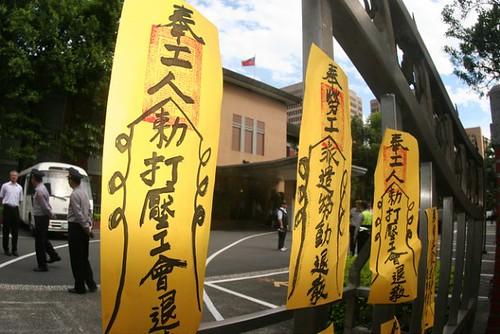 圖02.「打壓工會退散!」2012年的五一勞動節大遊行之一景。孫窮理攝。