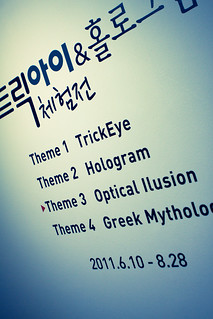 Trick Eye Museum, Hongdae, Seoul, South Korea   by Jirka Matousek