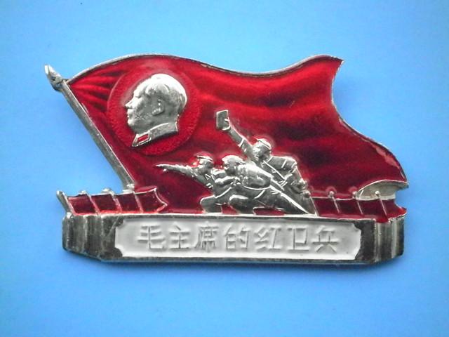 Chairman Mao's Red Guards  毛主席的红卫兵