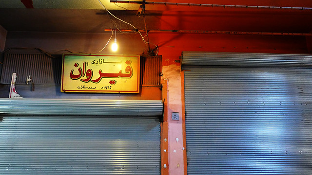 Sulaymaniyah / سلێمانی (Iraq) - Bazar