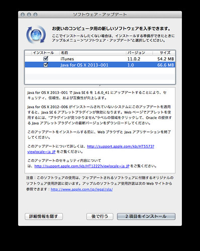 Java for OS X 2013-001 1.0 | by amadeusrecord