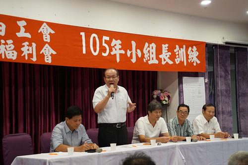 圖01.本會舉辦105年小組長會議理事長發言