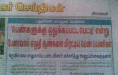 Funny Tamil Pictures Images Photos Pics Pictures Jokes Quo