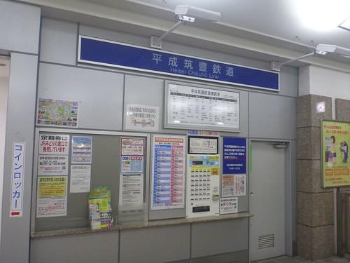 Heichiku Yukuhashi Station | by Kzaral