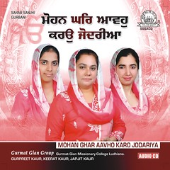 Mohan Ghar Aavoho Karo Jodariya