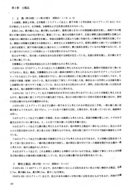 金沢市米泉遺跡_p162