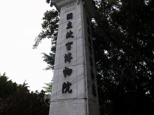 <p>a)故宮博物院入口</p>