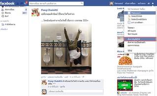 facebook-change-language-04 | by platoosom