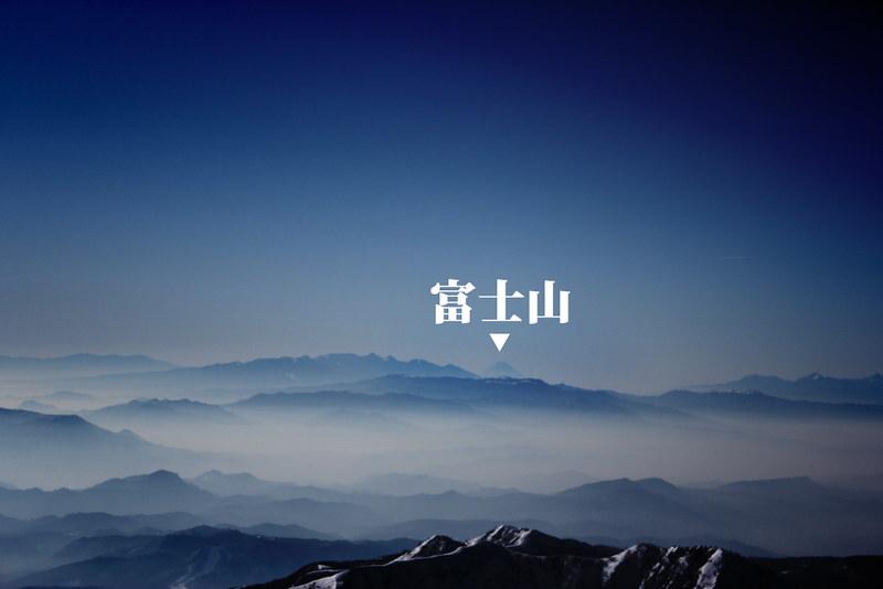 八方尾根から富士山