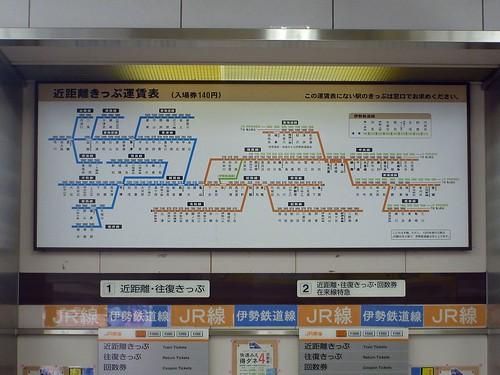 JR Tsu Station | by Kzaral
