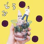  五月二十六日  葡萄週末夜🍇(´・ૄ・`) #葡萄 #ぶどう #涼しい #むらさき #grape #softee #icecream #🍦