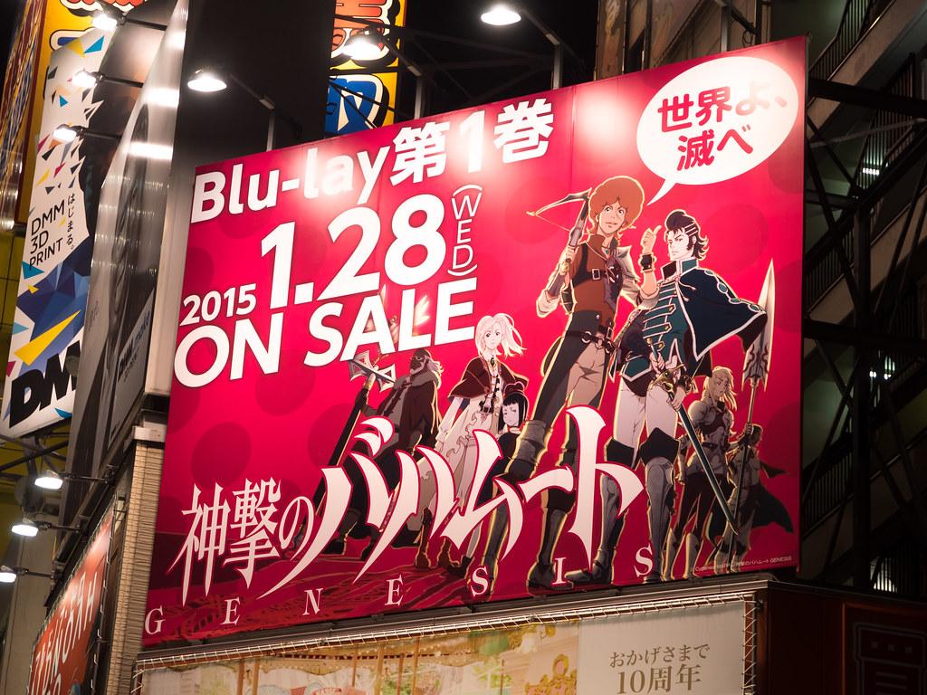 世界よ 滅べ 神撃のバハムート Genesis Blu Ray第1巻 2014 1 28 Wed