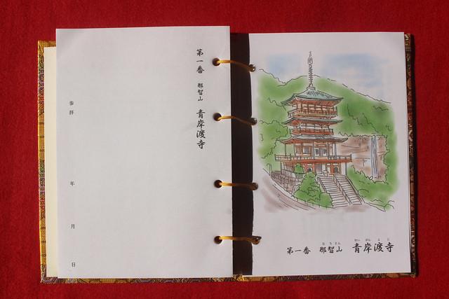saikoku-gosyuincho015
