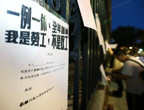 圖01.勞團「2016工人鬥總統」對執政黨強行砍掉勞工7天假,表示「難以接受」,將從臨時會開議就以絕食抗議。