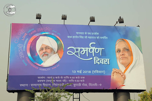 Hoarding of the Samarpan Diwas