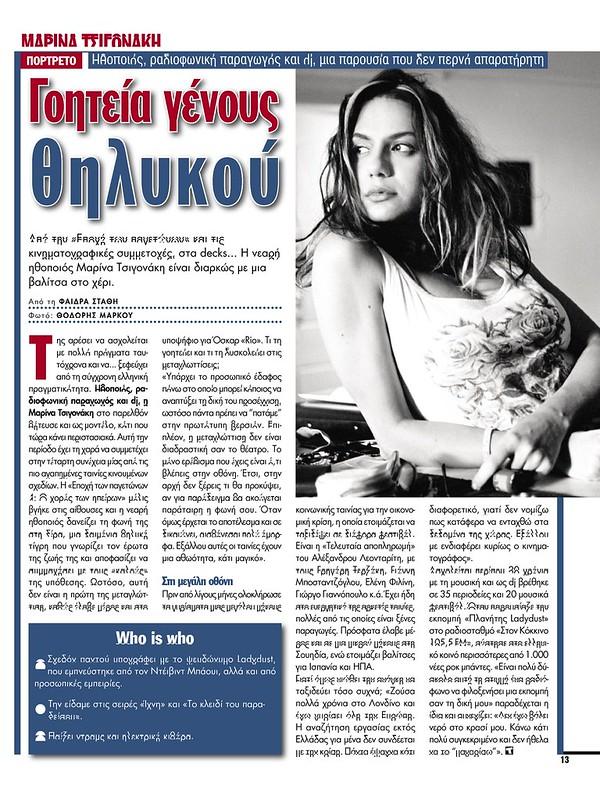 Τilerama mgz interview-July 2012