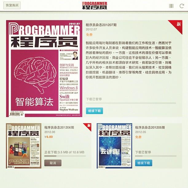 程序员杂志_推荐≪程序员杂志≫,App Store直接搜索「程序员杂志」即可 ...