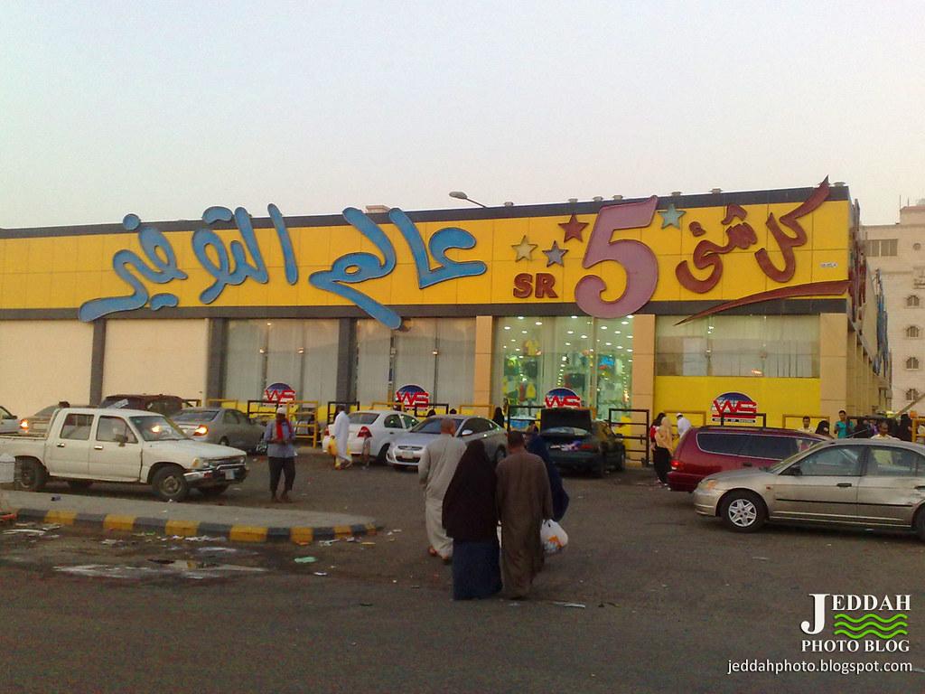 Get Everything in 5 Saudi Riyals at Aalem al Tofeer | Flickr