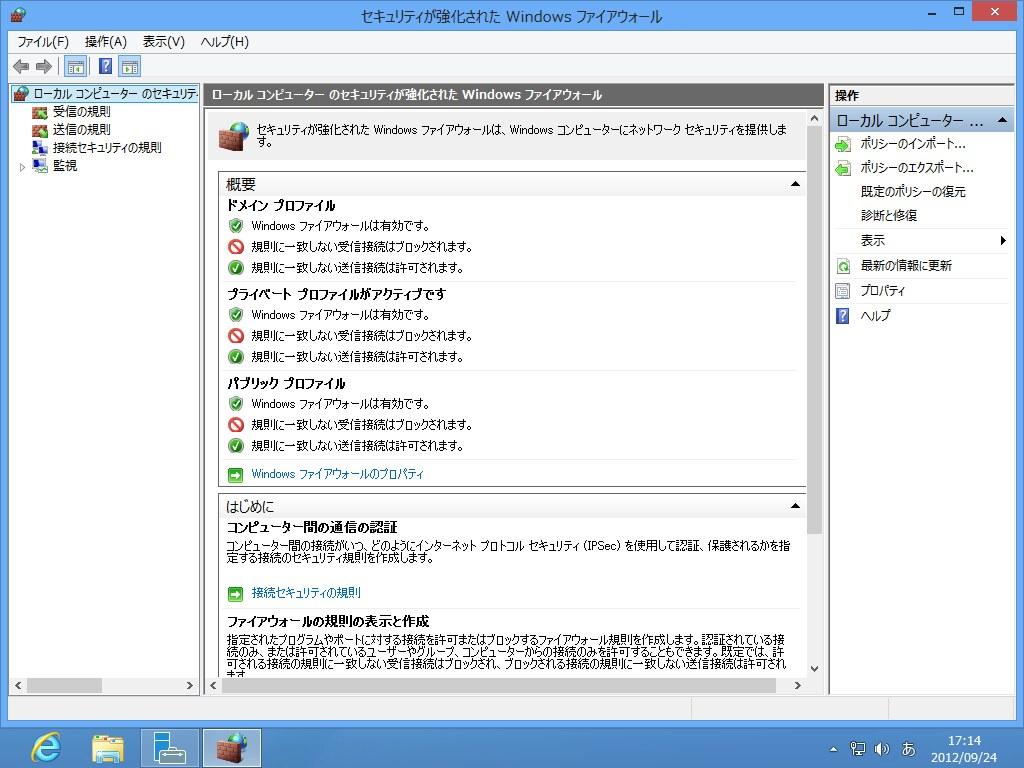 セキュリティ が 強化 され た windows ファイアウォール