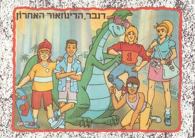 דנבר הדינוזאור האחרון