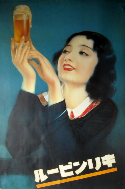 Vintage japanese beer ads