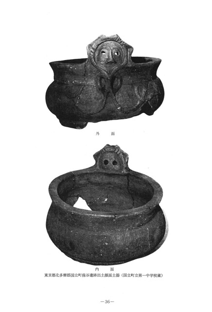 国立市文化財調査報告第15集 南養寺遺跡Ⅰp36