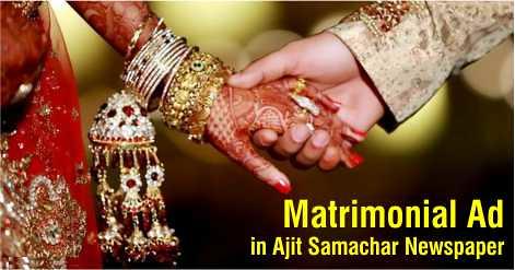 Ajit Samachar Matrimonial Advertisement Booking Online | Flickr