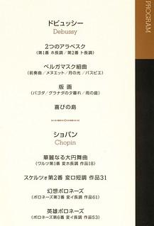 辻井伸行日本ツアー・プログラム 2012年10月12日 | by Poran111