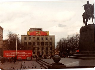 Moscow Feb-Mar 1981 | by SergeyRod