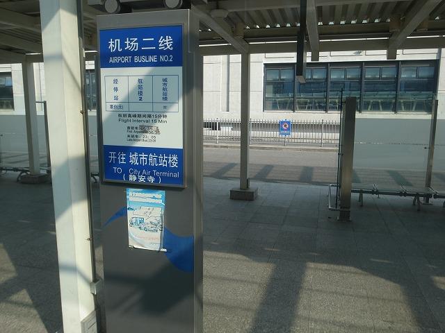 <p>バスに乗って静安寺へ</p>