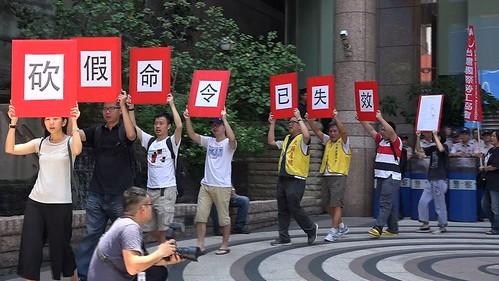 圖04.「休息日」不等於「例假日」,高教工會指出「一例一休」的周休二日,無法解決台灣勞工血汗、工時過長問題。