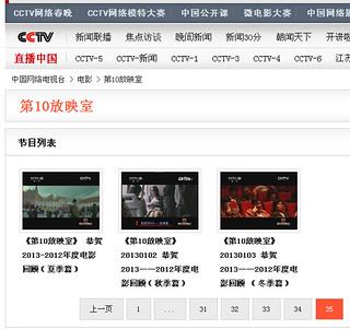 CNTV 中国网络电视台