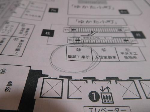 佐瀬工業所さんの展示場所 | by 5eki