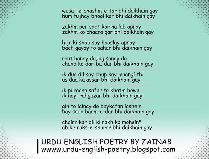 wusat-e-chashm-e-tar bhi daikhain gay | Urdu And Enlgish Poe