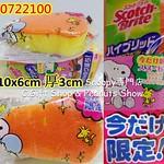 0722100--(始創店) 海棉set 橙色_$39