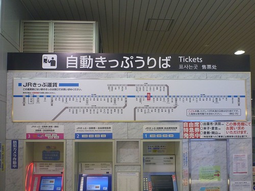 JR Matsue Station | by Kzaral
