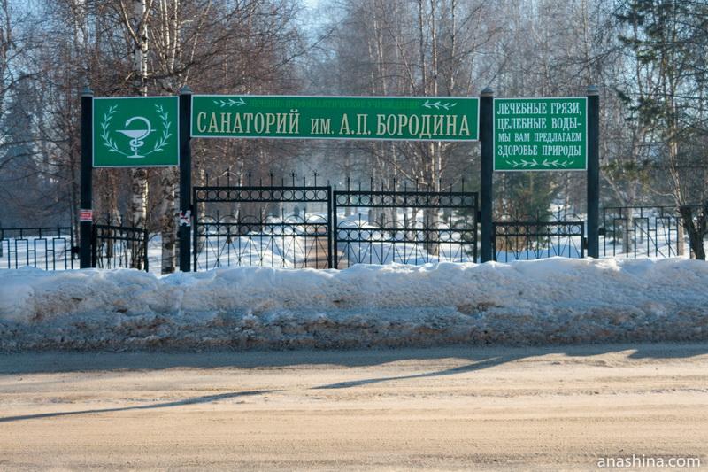 Санаторий имени Бородина, Солигалич