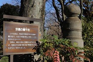 京橋の欄干柱 | by ikdk