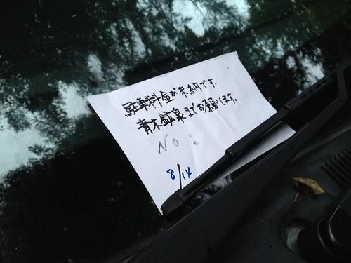 鳳凰山 青木鉱泉 駐車料金未納 | by ichitakabridge