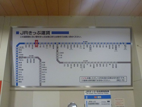 JR Hamada Station   by Kzaral