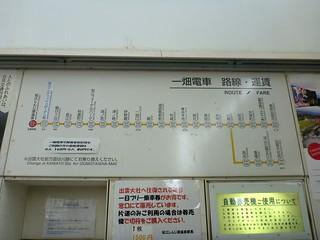 Matsue Shinjiko-Onsen Station   by Kzaral