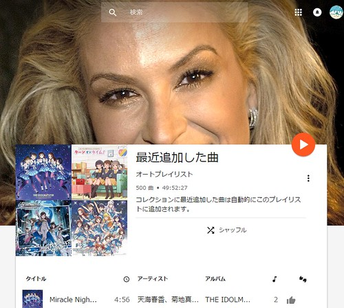 Google Play Musicがオートプレイリストのヘッダ画像に指定した金髪おばさん