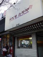 金, 2013-03-15 18:02 - ブッチャンドン Natural Tofu Restaurant