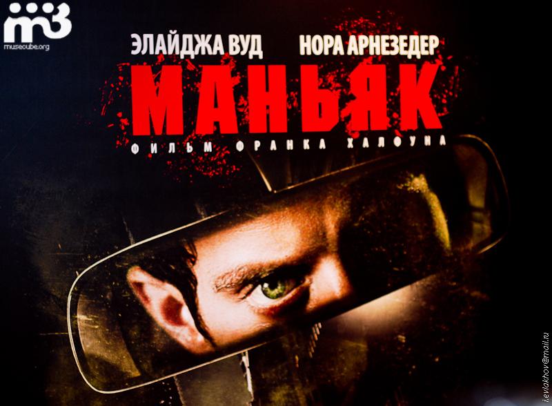 16022013_Elijah_Wood_afimall_maniac_eevlakhov@mail.ru